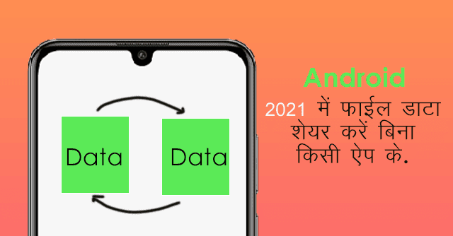 2021 में फाईल डाटा शेयर कैसे करें बिना किसी ऐप के एक मोबाइल से दूसरे मोबाइल पर।