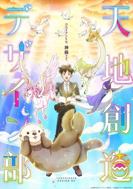 Ilustración del anime Tenchi Sōzō Design-bu.