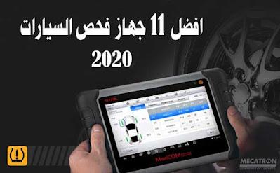 افضل جهاز فحص السيارات 2020