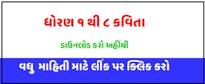 GCERT STD 1 to 8 Poem | Gujarati kavita Std. 1 to 8 | Gujarati Poem Std. 6 to 8 | Poem Std 1 to 8