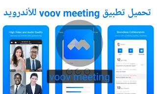 تحميل تطبيق voov meeting آخر إصدار