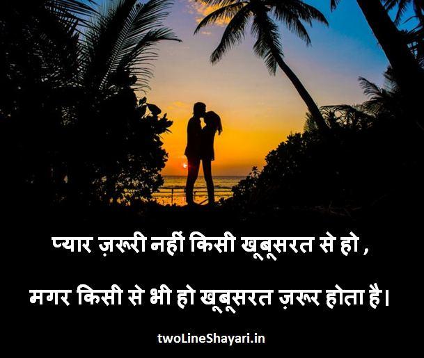 pyar shayari pictures, pyar shayari images, pyar shayari pics, pyar shayari photos