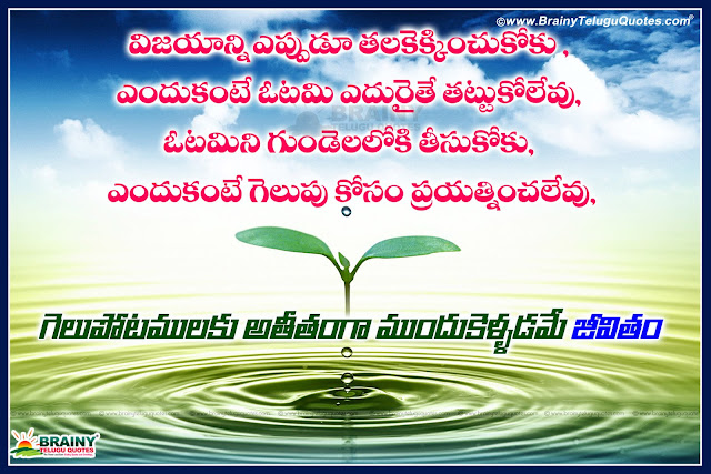 Here is Best inspirational quotes on success, Best inspirational Quotes about life, Best inspirational quotes, Best famous quotes about life, Best inspriational life quotes,Inspirational telugu quotes for students, Best Motivational Telugu quotes for youth, Best Beahavioural change quotes for youth, The best telugu inspirational messages life changing attitude quotations for youth students.