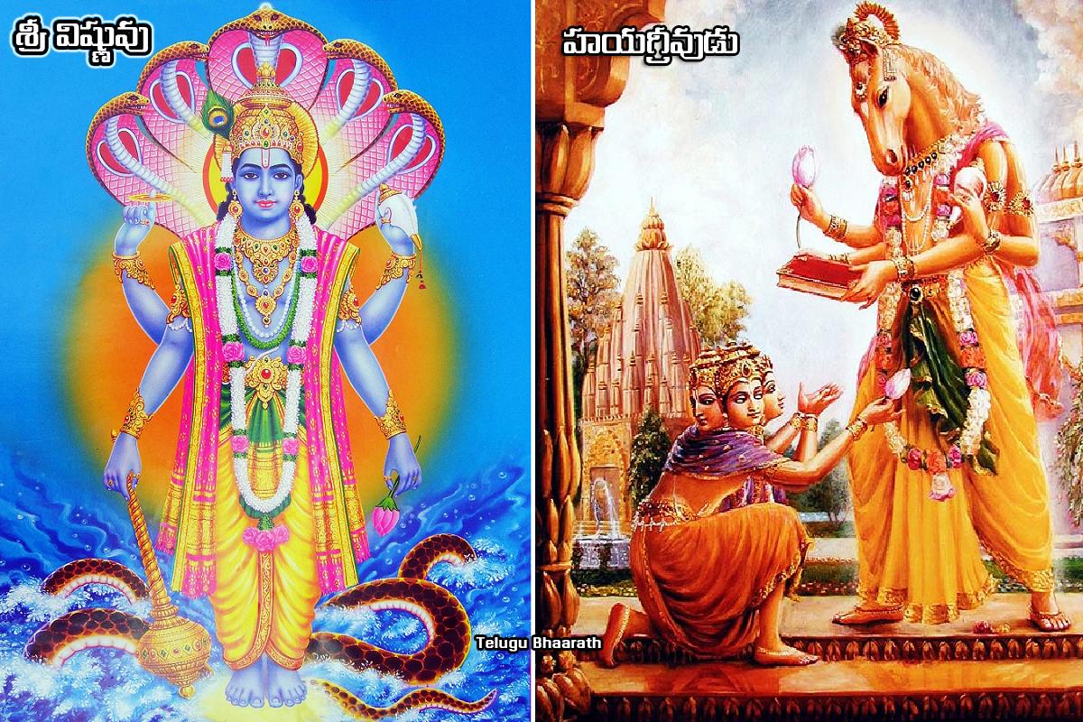 బుధవారం..శ్రీవిష్ణువు, హయగ్రీవుడు, మంత్రము - Bhudavaramu, Vishnu, Hayagriva
