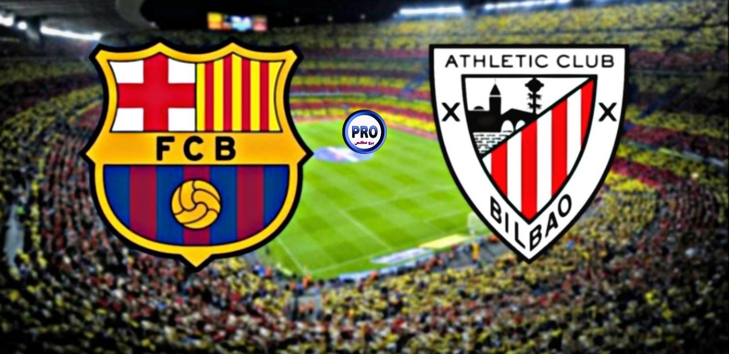 برشلونة اتلتيك بيلباو موعد المبارة المعلق