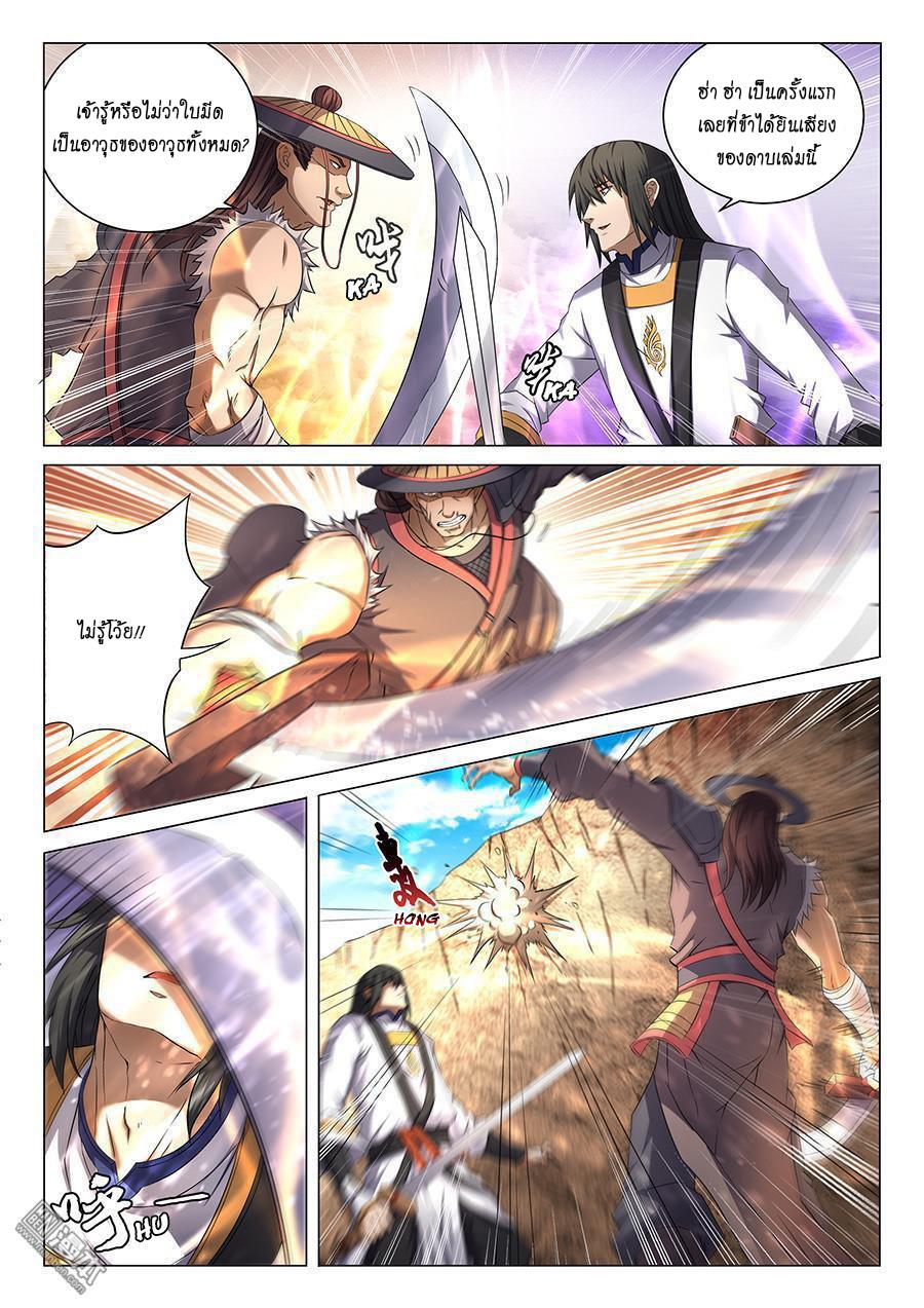 อ่านการ์ตูน God of Martial Arts 116 ภาพที่ 4
