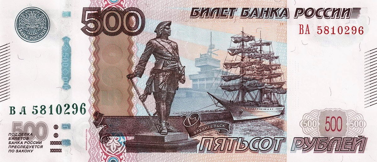 Russian Currency money 500 Rubles banknote 1997