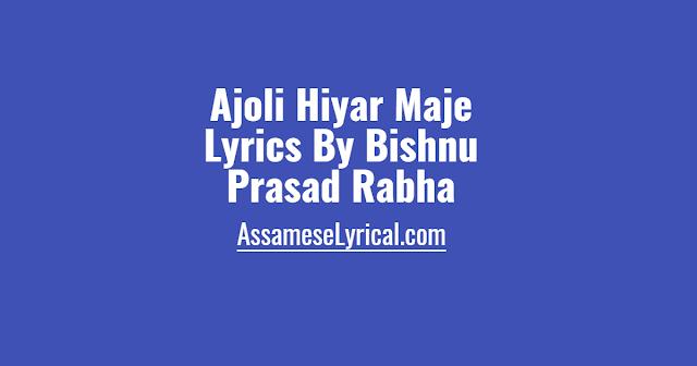 Ajoli Hiyar Maje Lyrics