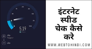 Internet speed test online check kaise kare kisi bhi network ka