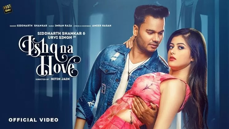 Ishq Na Hove Lyrics in Hindi