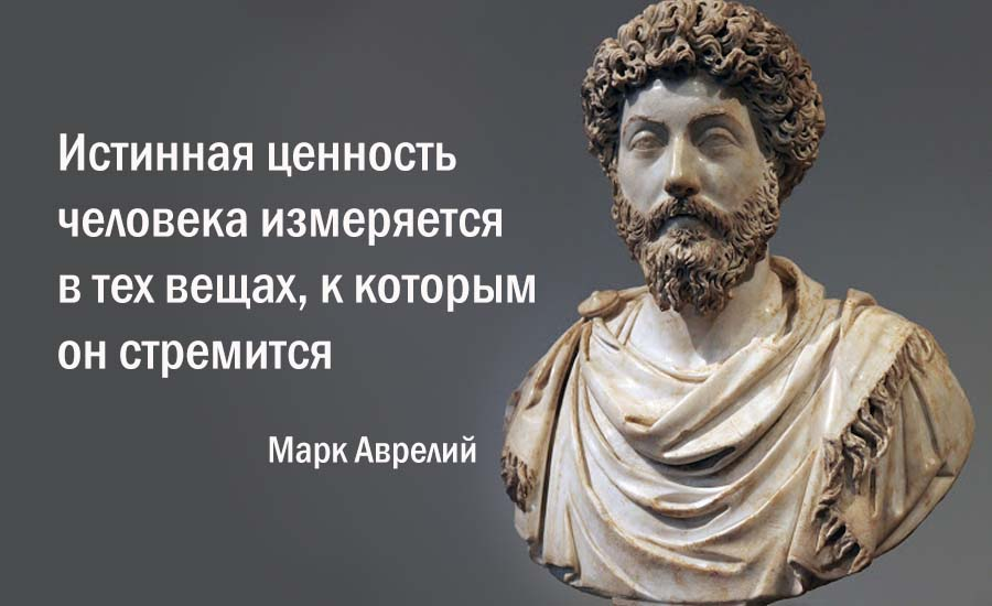 ТОП-50 Лущих Цитат Марка Аврелия