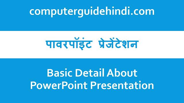 powerpoint presentation - hindi-slide