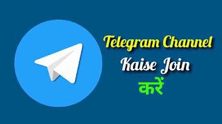 Telegram Channel Kaise Join Kare