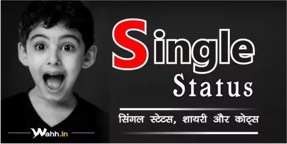 Single0Status