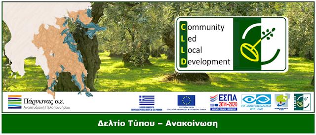 Επανεκκίνηση στο τοπικό πρόγραμμα LEADER του Πάρνωνα - Αναδιάρθρωση Υπηρεσιών στην Εταιρεία - Αποφάσεις ένταξης 78 επενδύσεων