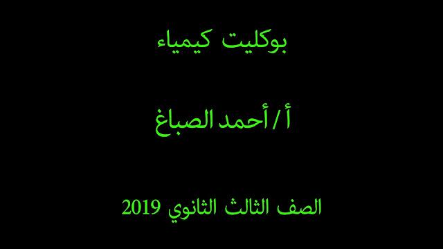 بوكليت كيمياء أ / أحمد الصباغ الصف الثالث الثانوي 2019