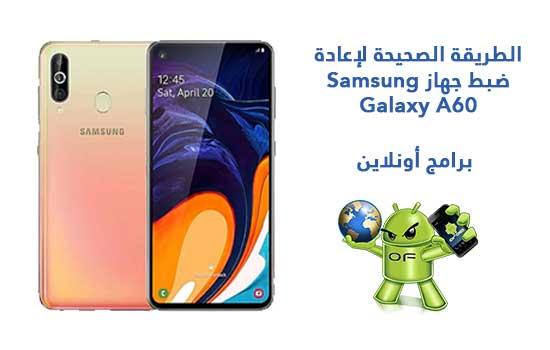 الطريقة الصحيحة لإعادة ضبط جهاز Samsung Galaxy A60