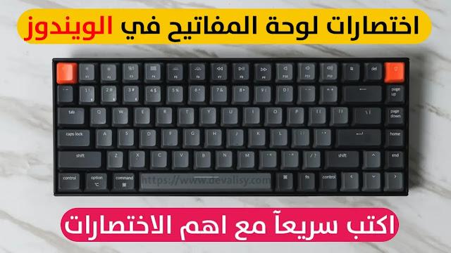 جميع اختصارات لوحة المفاتيح في الويندوز pdf