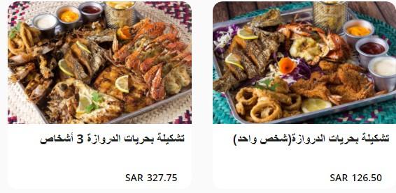 منيو مطعم دروازة الصياد