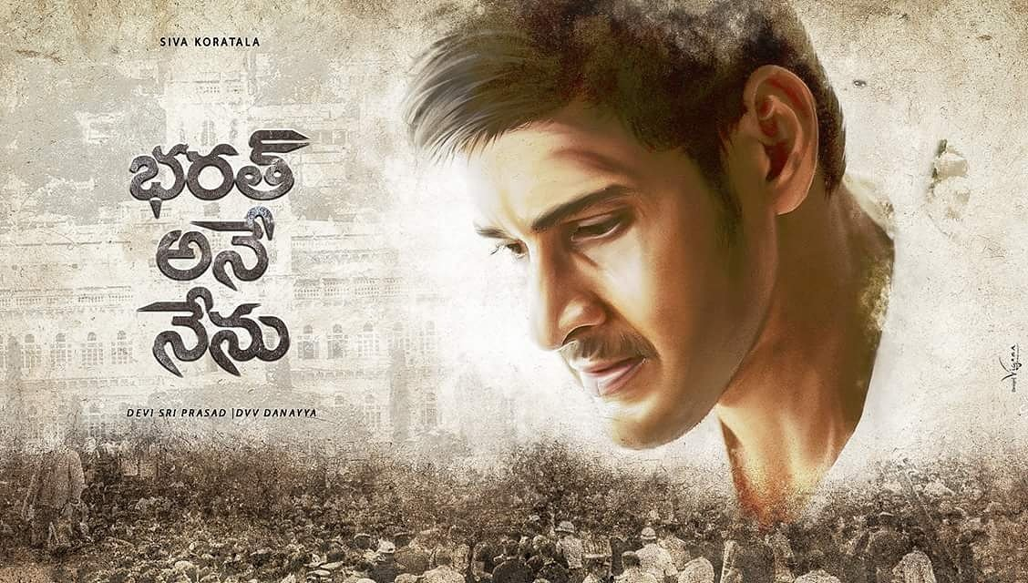 Mahesh Babu, Kiara Advani Telugu movie Bharat Ane Nenu 2018 wiki, full star-cast, Release date, Actor, actress, Song name, photo, poster, trailer, wallpaper