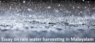 Essay on rain water harvesting in Malayalam