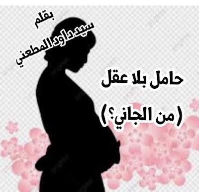 رواية حامل بلا عقل كاملة بقلم سيد داوؤد المطاعني