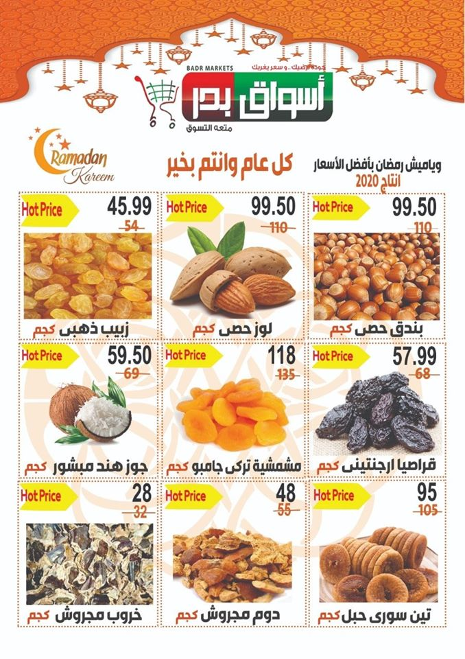 عروض اسواق بدر السويس من 1 ابريل حتى 14 ابريل 2020 عروض رمضان