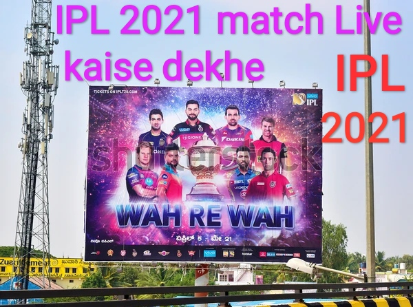IPL 2021 match live streaming kaise dekhe | IPL 2021