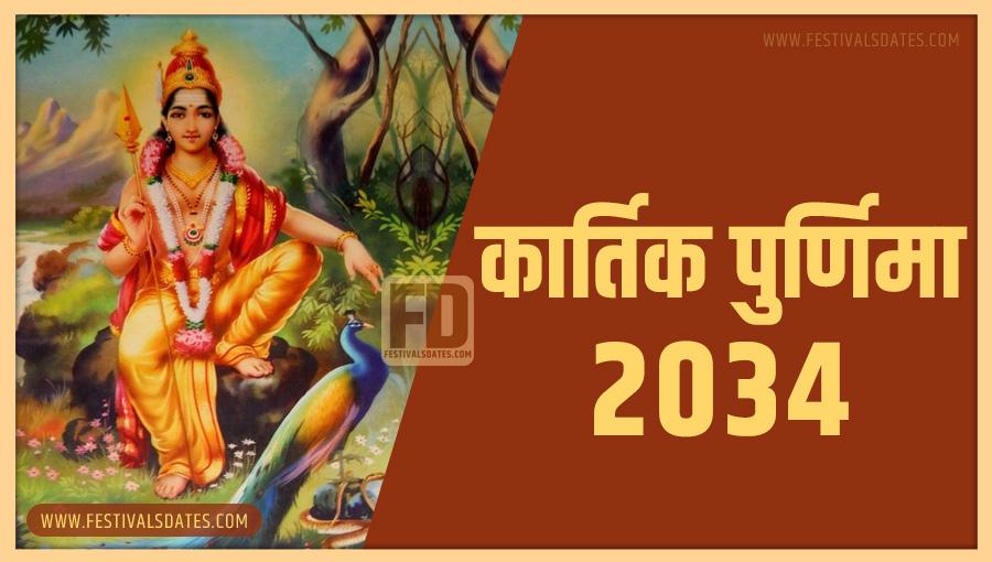 2034 कार्तिक पूर्णिमा तारीख व समय भारतीय समय अनुसार