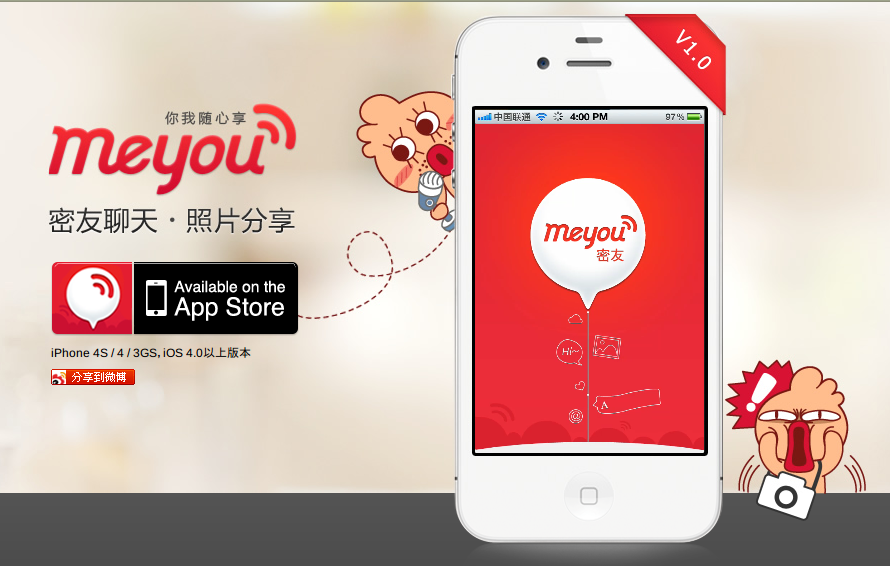 Social Media and Mobile in China: Sina released instant