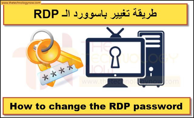 change the RDP password