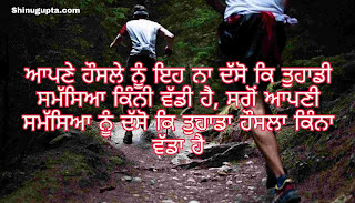 Motivational-Thoughts-in-Punjabi