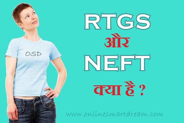 rtgs और neft क्या है