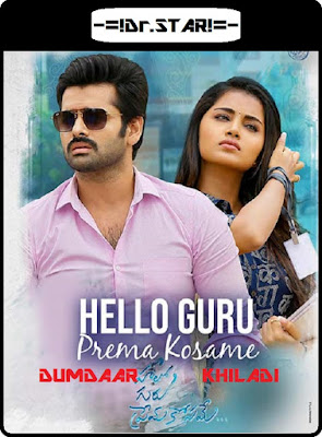 Hello Guru Prema Kosame 2018 Dual Audio UNCUT HDRip 480p 450Mb x264 world4ufree.best , South indian movie Hello Guru Prema Kosame 2018 Dual Audio 720p UNCUT HDRip Download hindi dubbed world4ufree.Com.co 720p hdrip webrip dvdrip 700mb brrip bluray free download or watch online at world4ufree.best