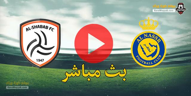 نتيجة مباراة النصر والشباب اليوم 13 فبراير 2021 في الدوري السعودي
