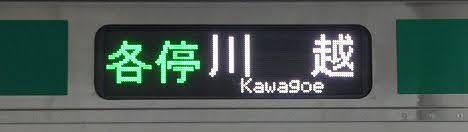 相鉄線 JR埼京線直通 各停 川越行き E233系