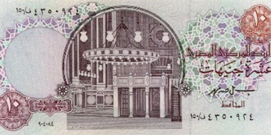 البنك المركزي: العملات البلاستيكية من فئة 10جنيهات لن تلغي القديمة