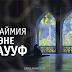 Ибн Таймия және Тасаууф