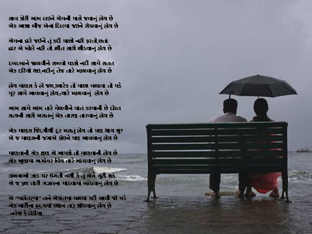 साव कोरी आंख लइने एमनी पासे जवानुं होय छे Gujarati Gazal By Naresh K. Dodia