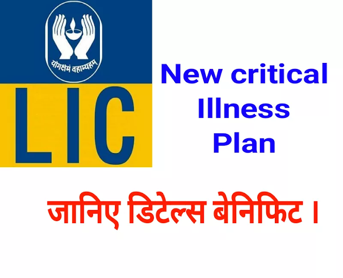 term insurance with critical illness details benefit in Hindi