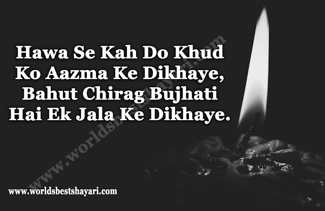 Hawa Quote Hindi
