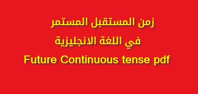 زمن المستقبل المستمر في اللغة الانجليزية Future Continuous tense pdf