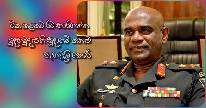 https://www.gossiplankanews.com/2019/05/army-commander-statement.html#more