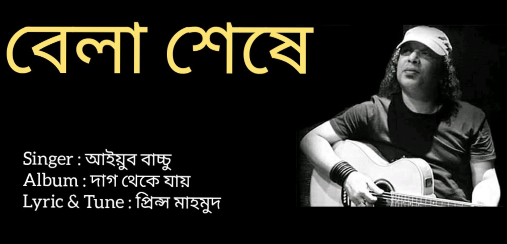 Bela Seshe Lyrics ( বেলা শেষে ) - Ayub Bachchu