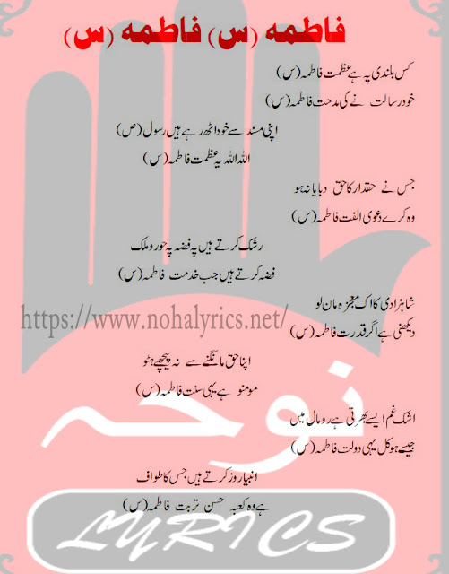New Manqabat 2021 Lyrics