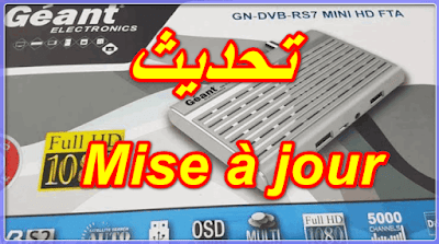 تحديث جهاز استقبال جيون ار اس  ميني  | Mise à jour GN-DVB-RS7 MINI HD FTA