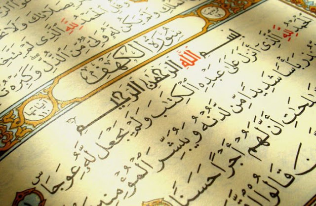 آيات القرآن التي أسندت التضامن
