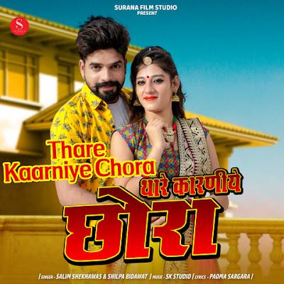 Thare Kaarniye Chora Lyrics - Salim Shekhawas, Shilpa Bidawat | New Rajasthani Songs