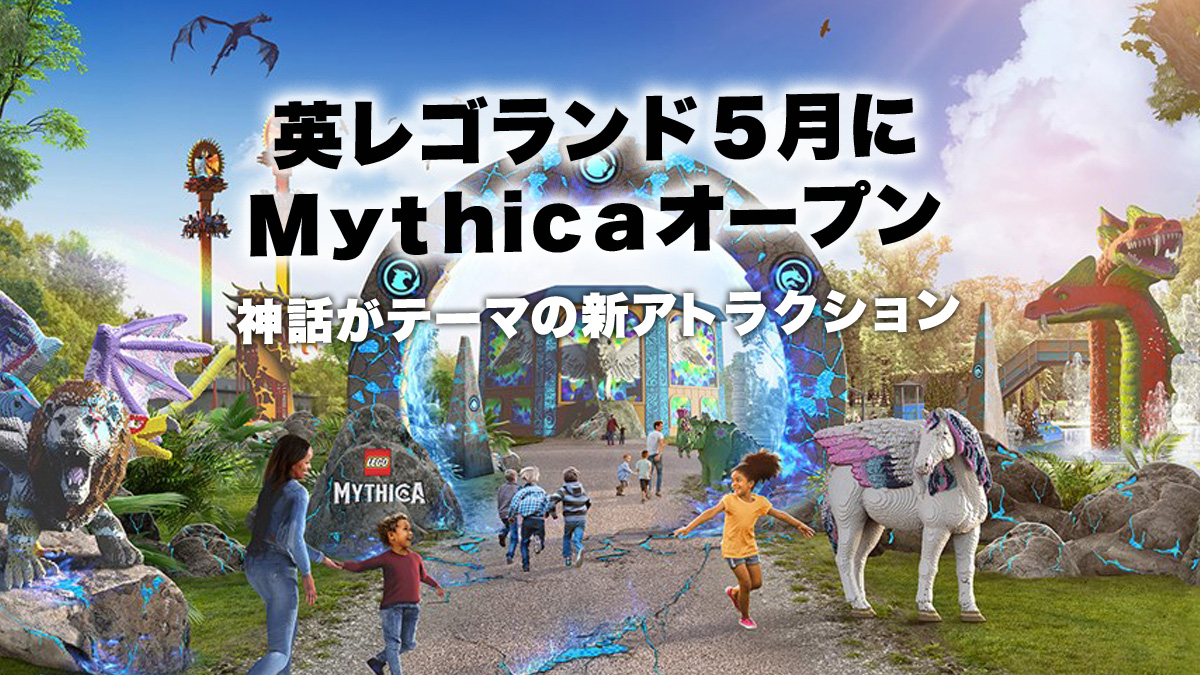 5月29日英レゴランドに神話テーマ『Mythica(ミシカ):World of Mythical Creatures』オープン(2021)