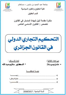 مذكرة ماستر: التحكيم التجاري الدولي في القانون الجزائري PDF